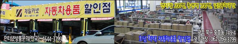 제일카넷 자동차용품 쇼핑몰