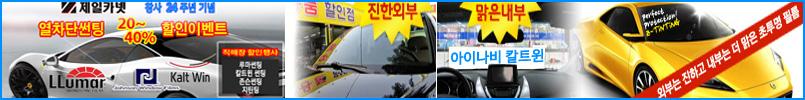 신개념 자동차방음, 풍절음, 윈폴2, 쿨링가드2, 쇼바가드, 스프링가드, RNB튜닝가드