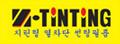 지틴팅 열차단썬팅필름