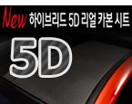 4D, 리얼카본