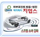 쇼바 스프링보강,하부포인트방음,지업스,매직패치